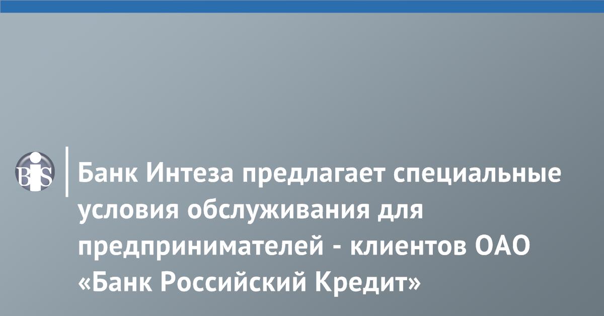 ао банк российский кредит кубань кредит на красноармейской