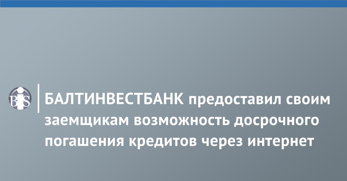 Кредит банк открытие для физических лиц в 2020 калькулятор