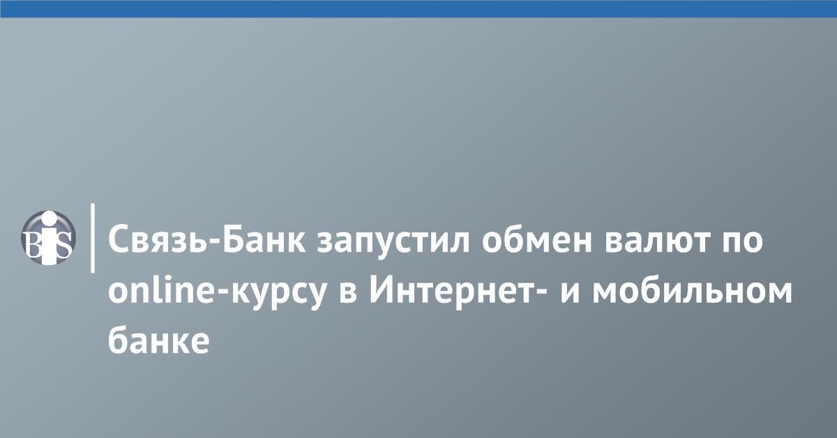 регистрация связь банк онлайн