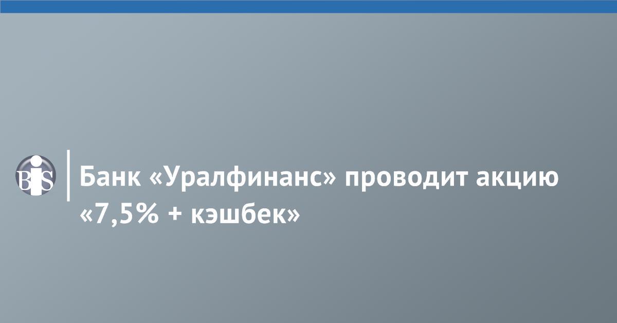 Уралфинанс онлайн заявка на кредит альфа банка кредит онлайн