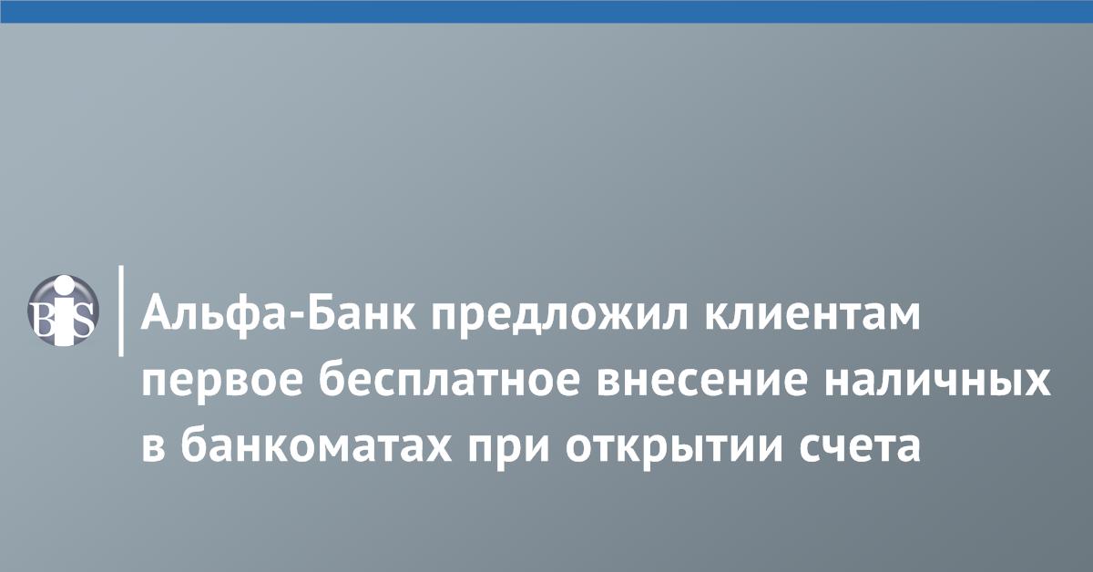 банки партнеры альфа банка для внесения наличных девон кредит номера телефонов