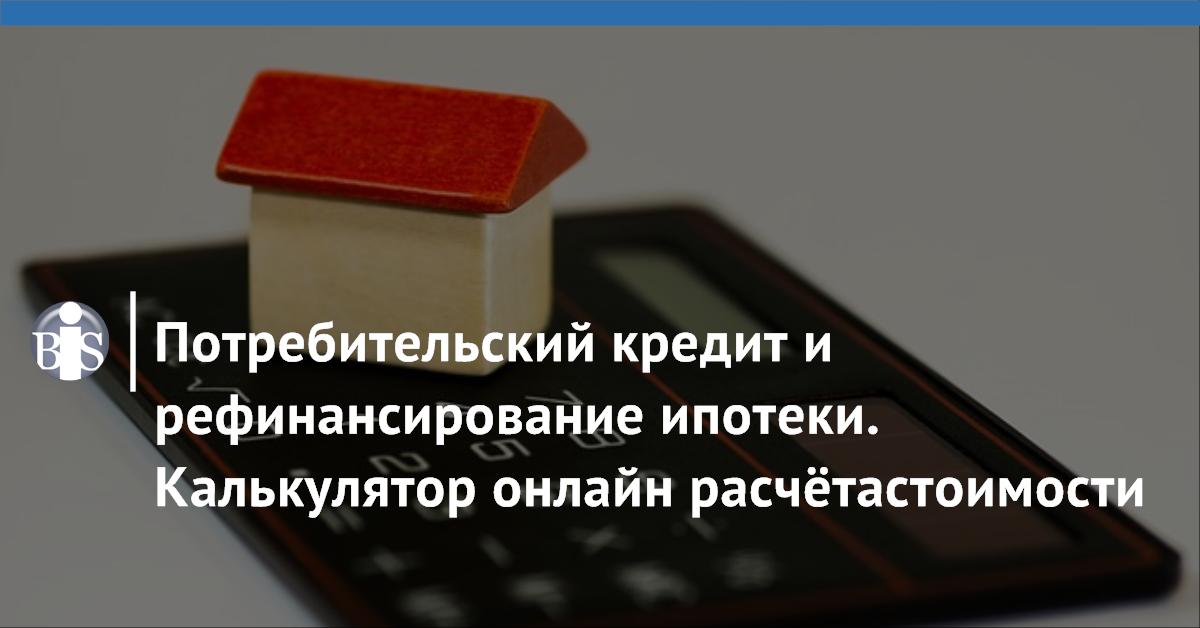 Ипотечный калькулятор онлайн рефинансирование