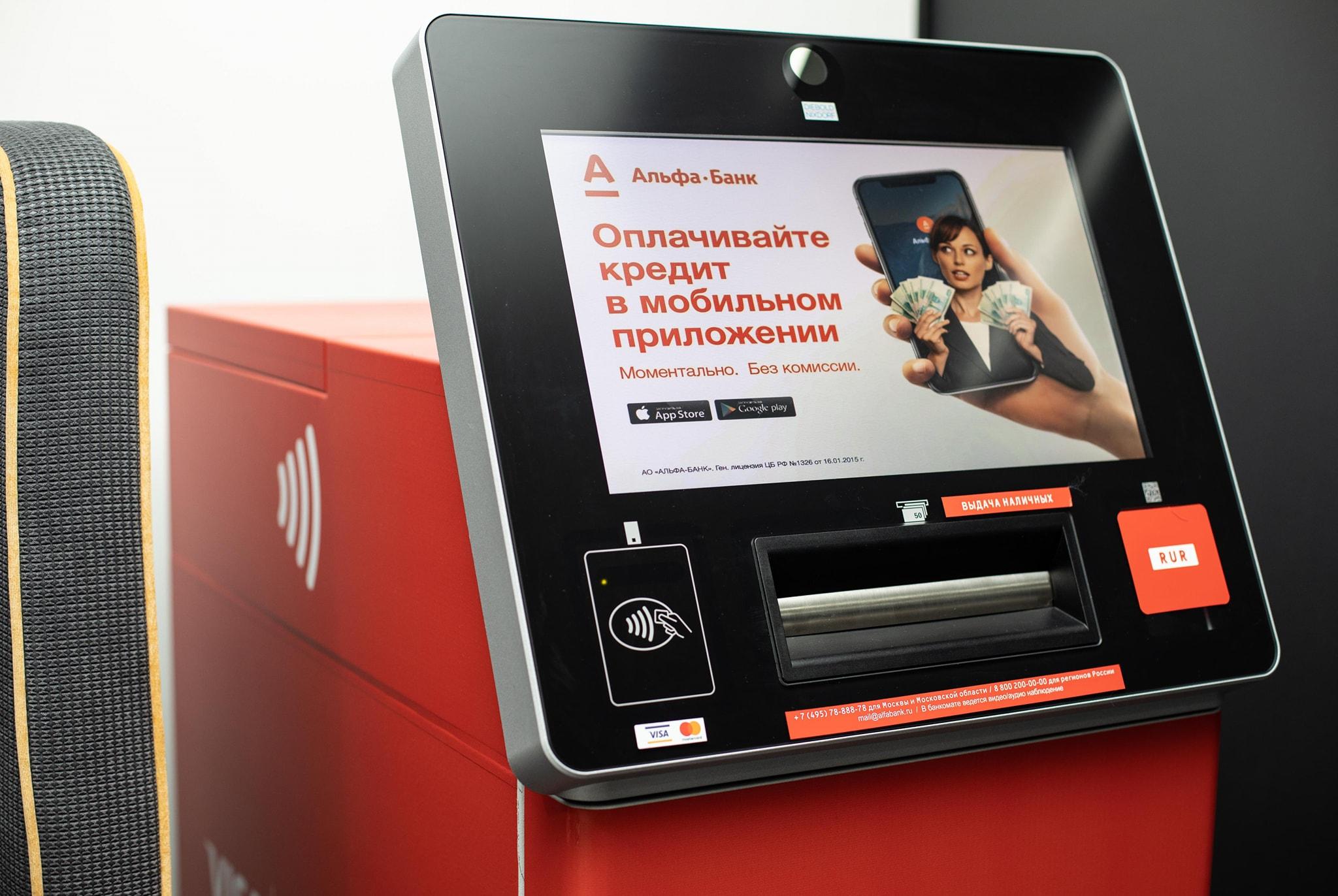 в каких банкоматах можно снять наличные с карты альфа банк без комиссии займу денег без залога