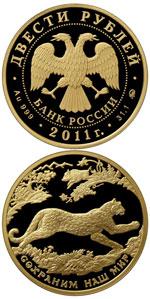 Банк России выпускает золотые монеты с переднеазиатским леопардом.