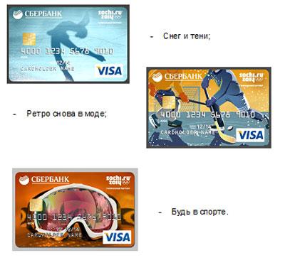 золотая кредитная карта сбербанка покупки через интернет